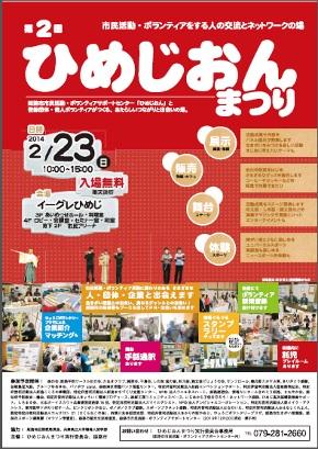 hyougo260223-1