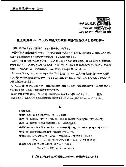 hyougo260322-1