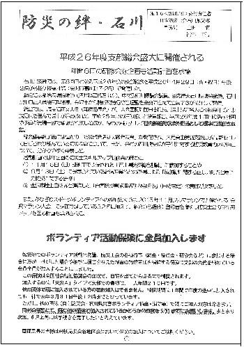 ishikawa260519-1