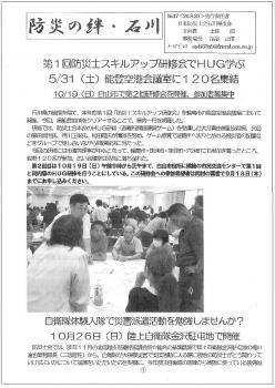 ishikawa260820-1