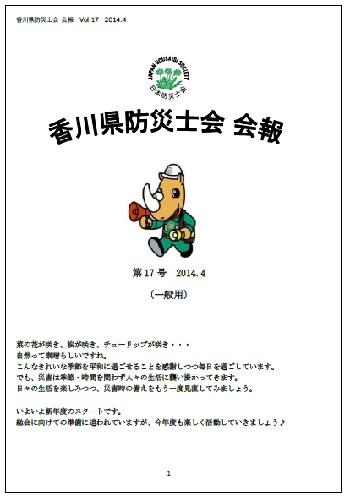 kagawa260418-1
