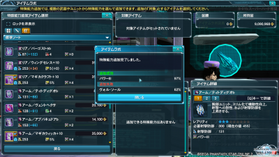 pso20140527_183834_004.png