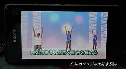ラジオ体操1