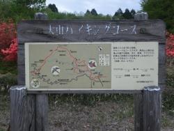 大山ハイキングコース