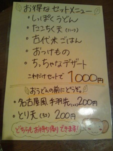 20140301_224340.jpg