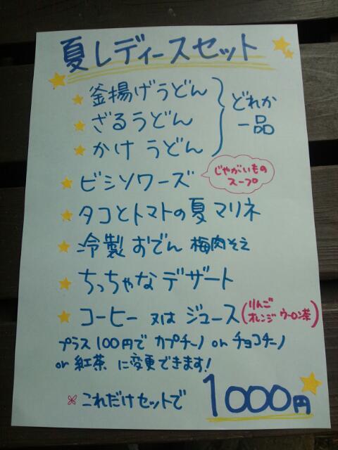 0115-sinmenkai-07-M-M夏レディースセット2