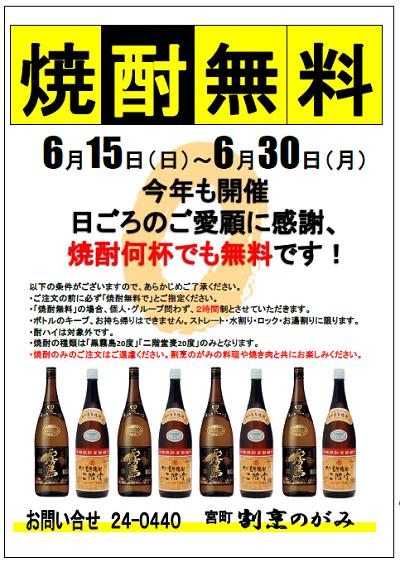焼酎無料201406