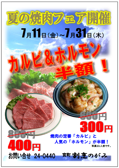 201407焼肉