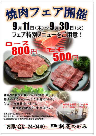 201409焼肉フェア