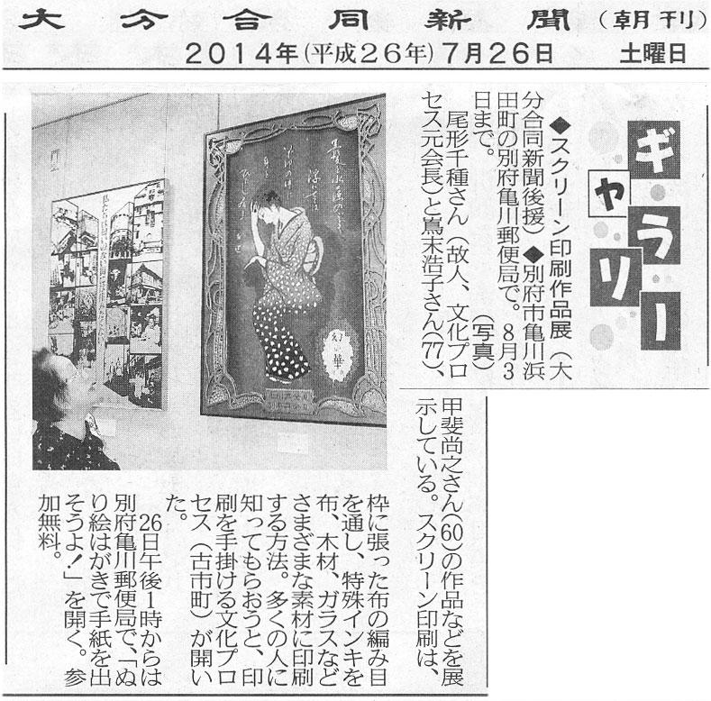 2014年7月26日_大分合同新聞朝刊記事
