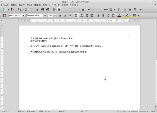 Screenshot-無題 1 - LibreOffice Writer