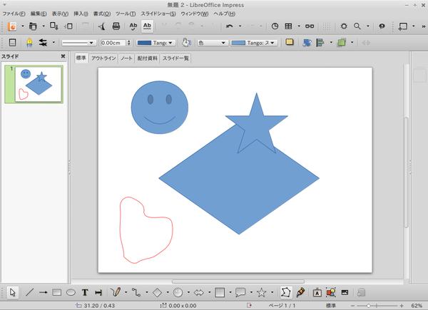 Screenshot-無題 2 - LibreOffice Impress
