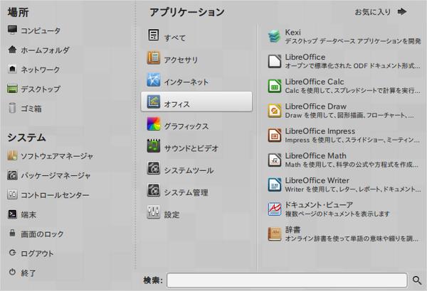 Screenshot-mintMenu.png