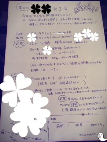 fc2blog_2014082008003838f.jpg