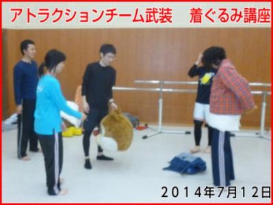 20140712着ぐるみ講座A