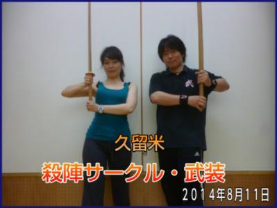 20140811殺陣サークルC