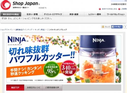 ショップジャパン:ニンジャキッチンプレップ通販