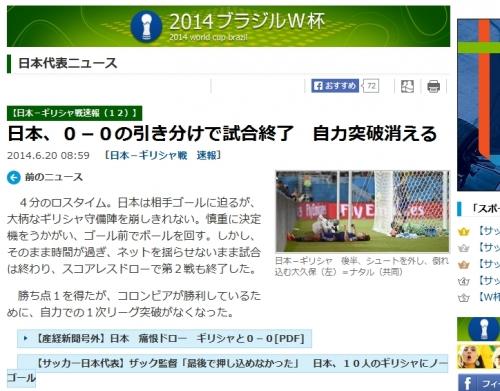 日本、0-0の引き分けで試合終了 自力突破消える