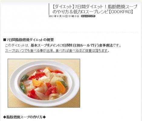 【ダイエット】7日間ダイエット!脂肪燃焼スープのやり方&低カロスープレシピ