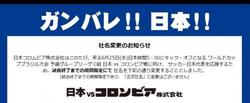 日本コロムビアカブシキガイシャホームページ