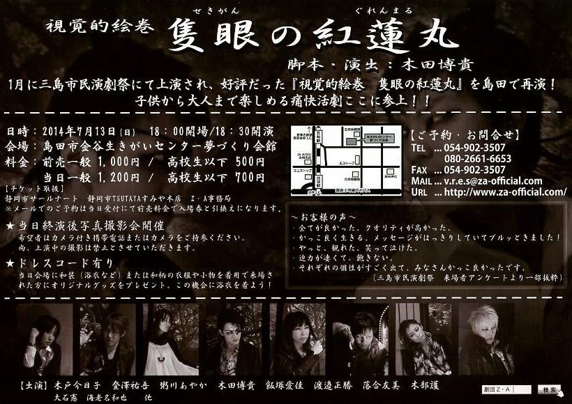 gekidanza_2014_003.jpg