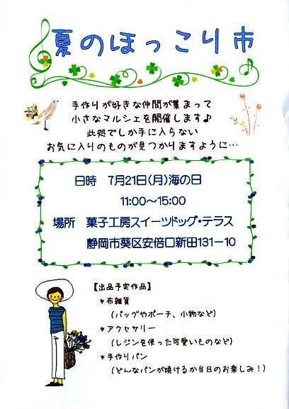 sweetsdog_2014_001.jpg