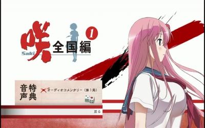咲-saki-BD1巻