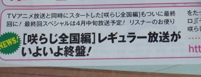 目的は咲-saki-