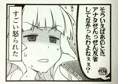 ちっちゃん