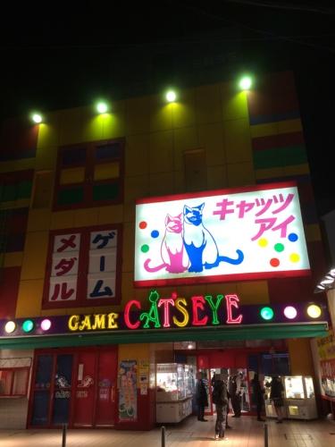 キャッツアイ町田店