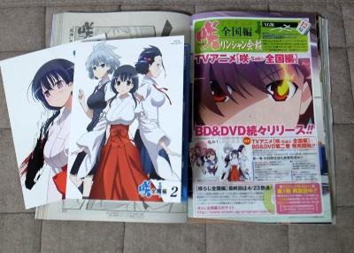 咲-saki-BD2巻