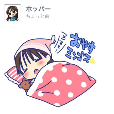 おやすミンゴス