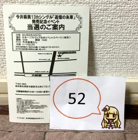 当選番号52