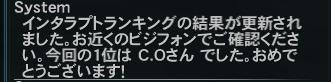 2014_0507_ハガル_7時インタラプトランキング