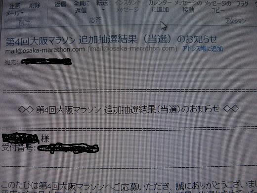 大阪マラソン追加当選