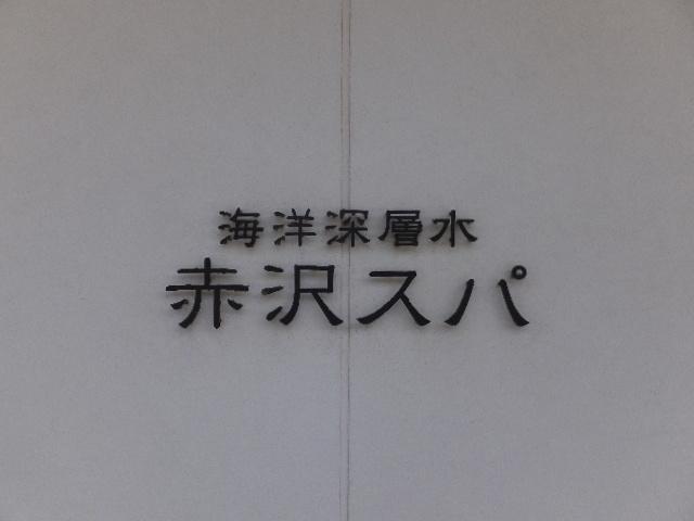 201402akazawa0087.jpg
