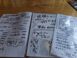 201405okuhida0114.jpg