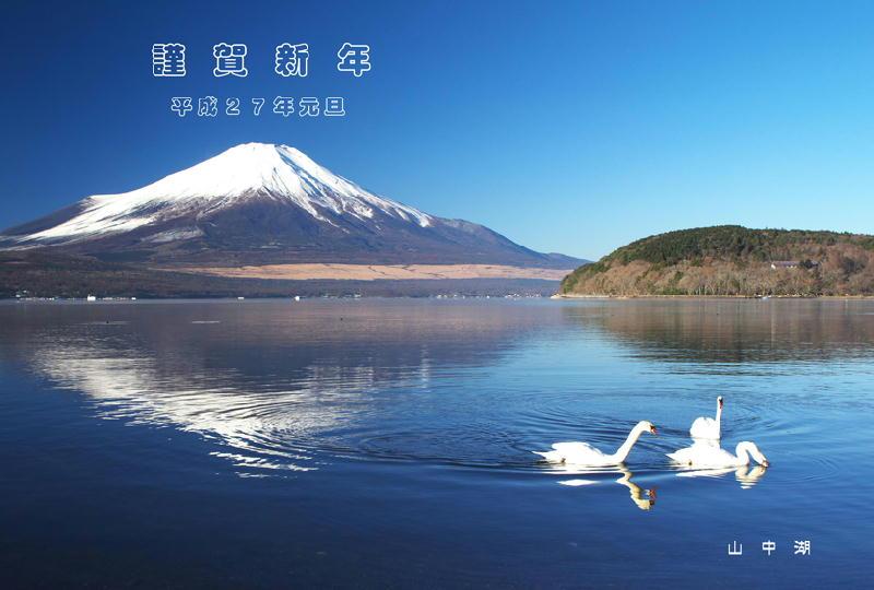 山中湖-年賀000-1-1