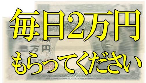毎日2万円