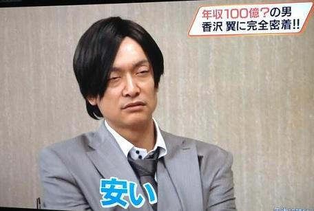 kazawa.jpg