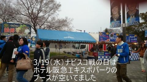 ナビスコ神戸戦1