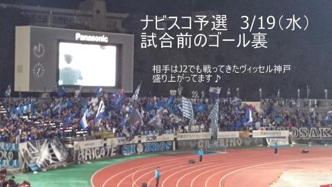 ナビスコ神戸戦7