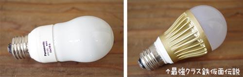 電球型蛍光灯は残念な感じ