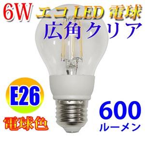 LEDで600ルーメンクリア電球