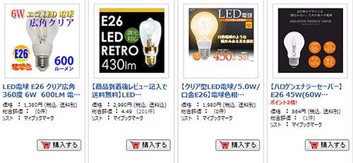 クリアのLED電球比較