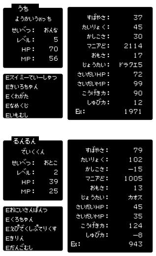 Lv5-status_6.jpg