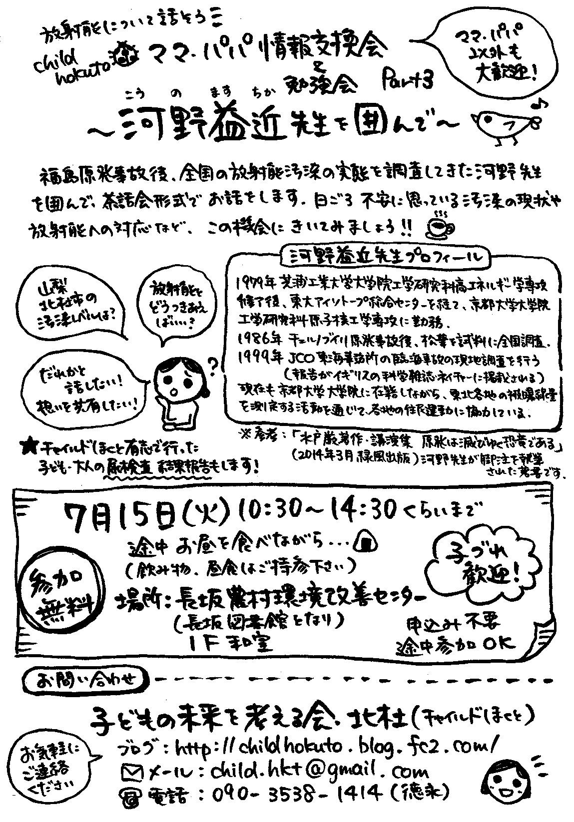 20140715情報交換会