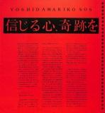 吉田真里子SOS012