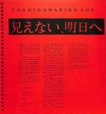 吉田真里子SOS013