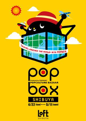渋谷POPBOX-ロゴ+